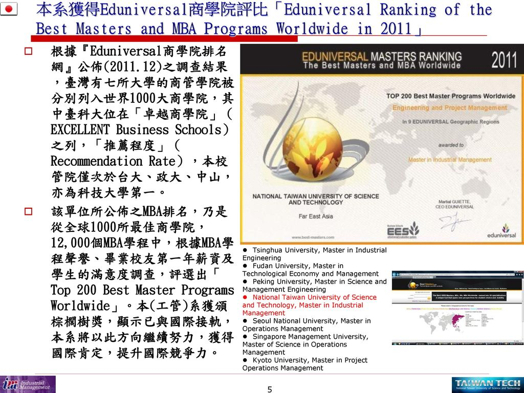 本系獲得Eduniversal商學院評比「Eduniversal Ranking of the Best Masters and MBA Programs Worldwide in 2011」