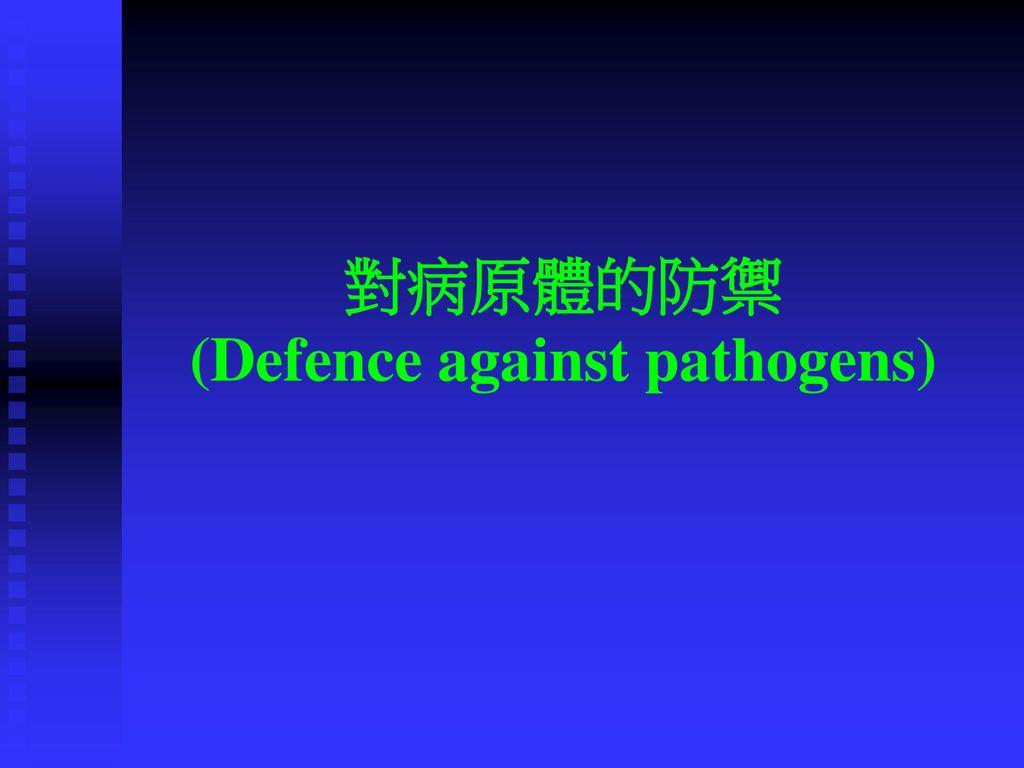 對病原體的防禦 (Defence against pathogens)