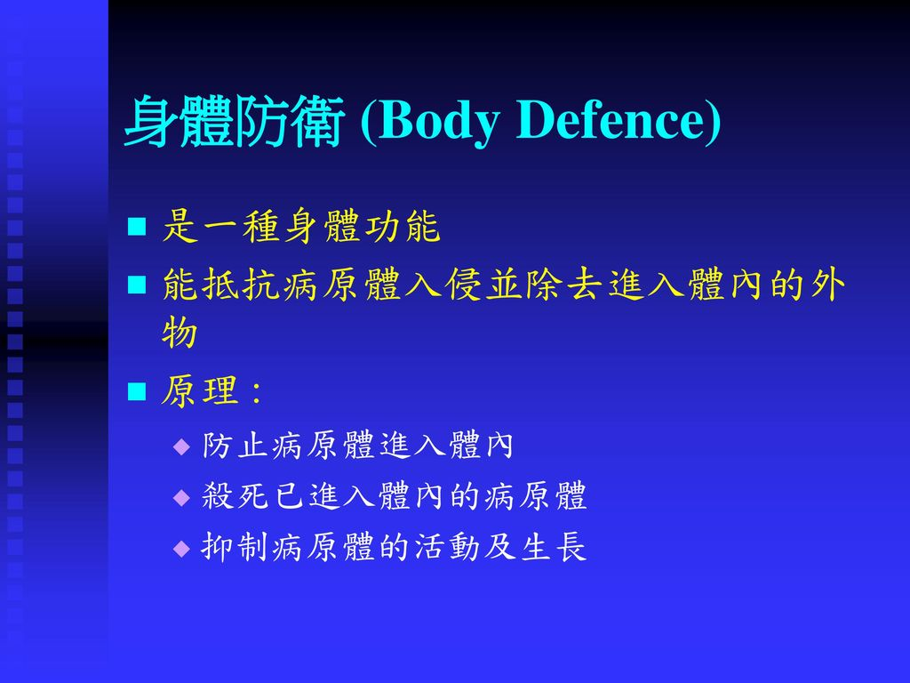 身體防衛 (Body Defence) 是一種身體功能 能抵抗病原體入侵並除去進入體內的外物 原理 : 防止病原體進入體內