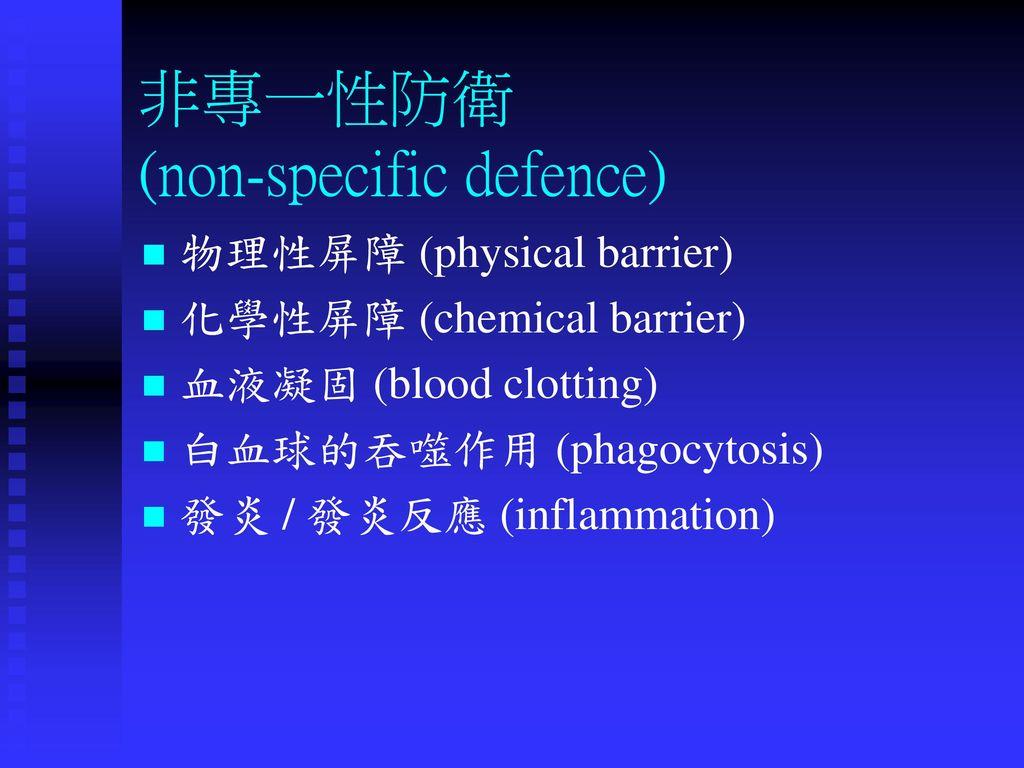 非專一性防衛 (non-specific defence)