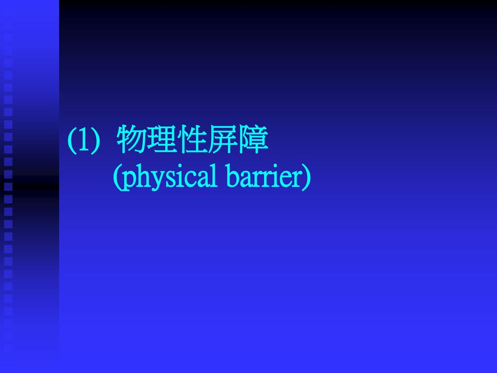 (1) 物理性屏障 (physical barrier)