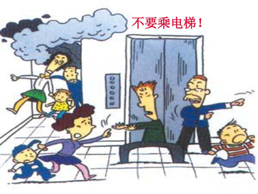 不要乘电梯!