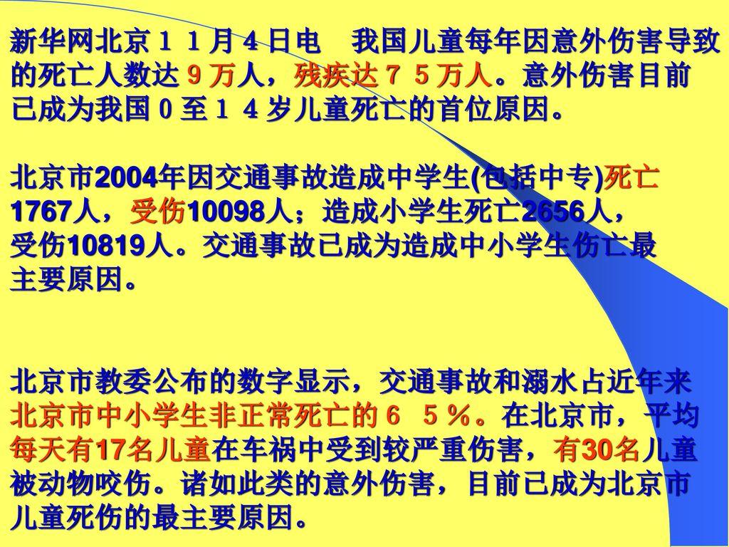 新华网北京11月4日电 我国儿童每年因意外伤害导致
