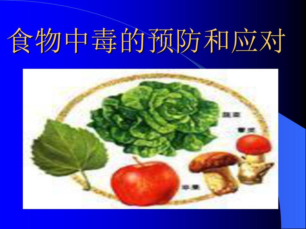 食物中毒的预防和应对