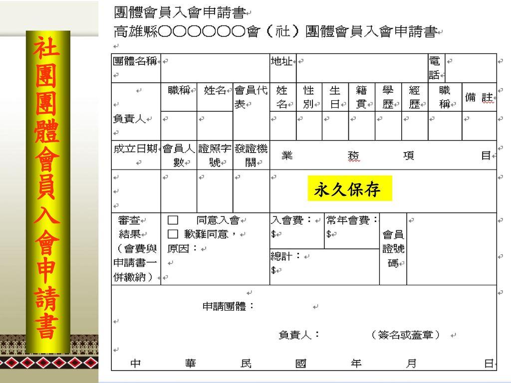 屏東縣政府101年度辦理慈善團體在職教育 -淺談會務財務運作及糾紛預防