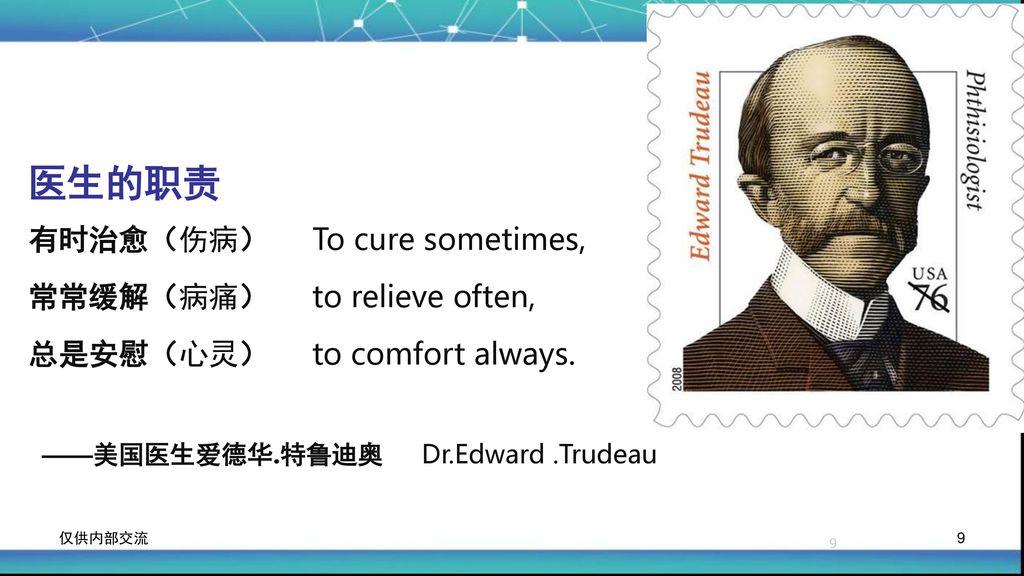 ——美国医生爱德华.特鲁迪奥 Dr.Edward .Trudeau