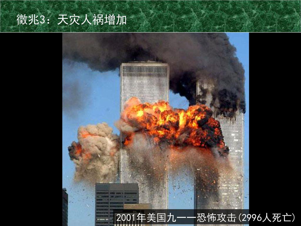 徵兆3:天灾人祸增加 2001年美国九一一恐怖攻击(2996人死亡)