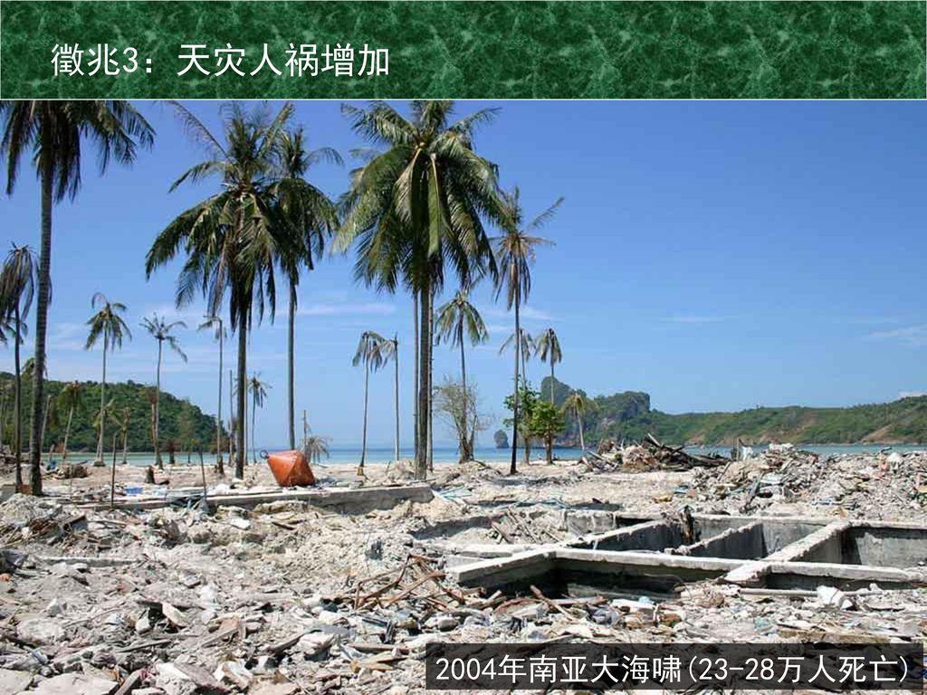 徵兆3:天灾人祸增加 2004年南亚大海啸(23-28万人死亡)