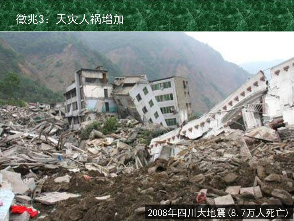 徵兆3:天灾人祸增加 2008年四川大地震(8.7万人死亡)
