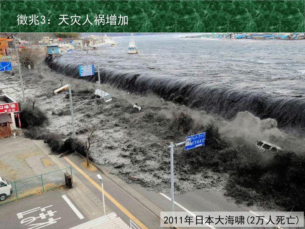 徵兆3:天灾人祸增加 2011年日本大海啸(2万人死亡)