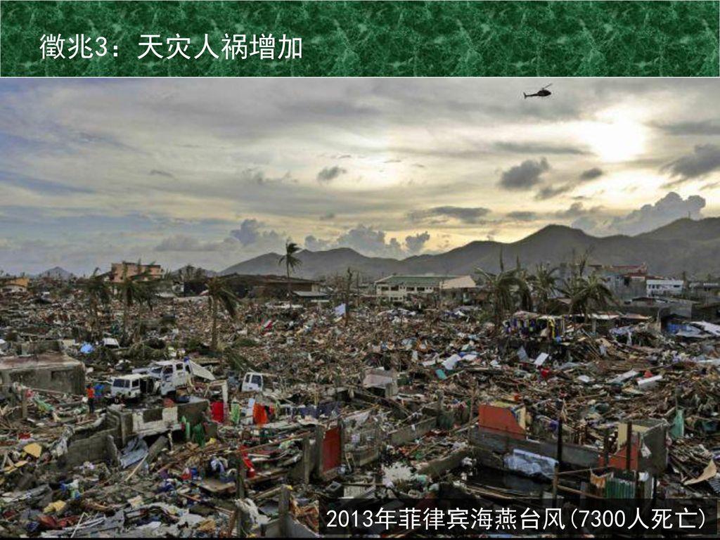徵兆3:天灾人祸增加 2013年菲律宾海燕台风(7300人死亡)