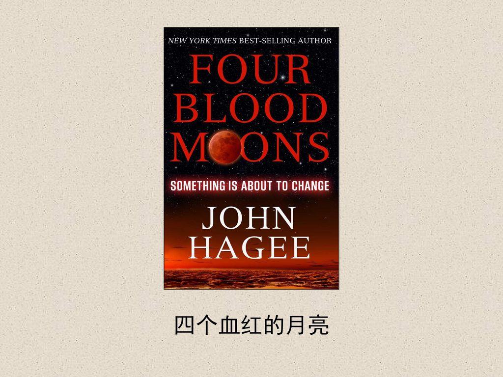 四个血红的月亮