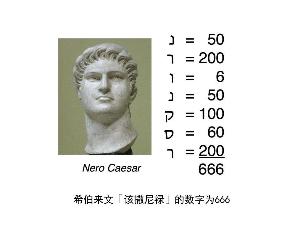 希伯来文「该撒尼禄」的数字为666