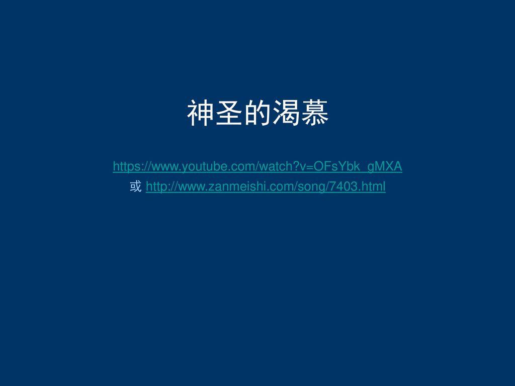 或 http://www.zanmeishi.com/song/7403.html