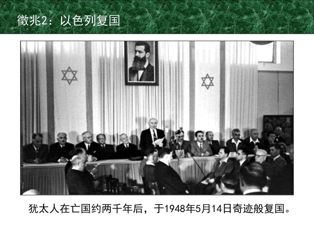 犹太人在亡国约两千年后,于1948年5月14日奇迹般复国。