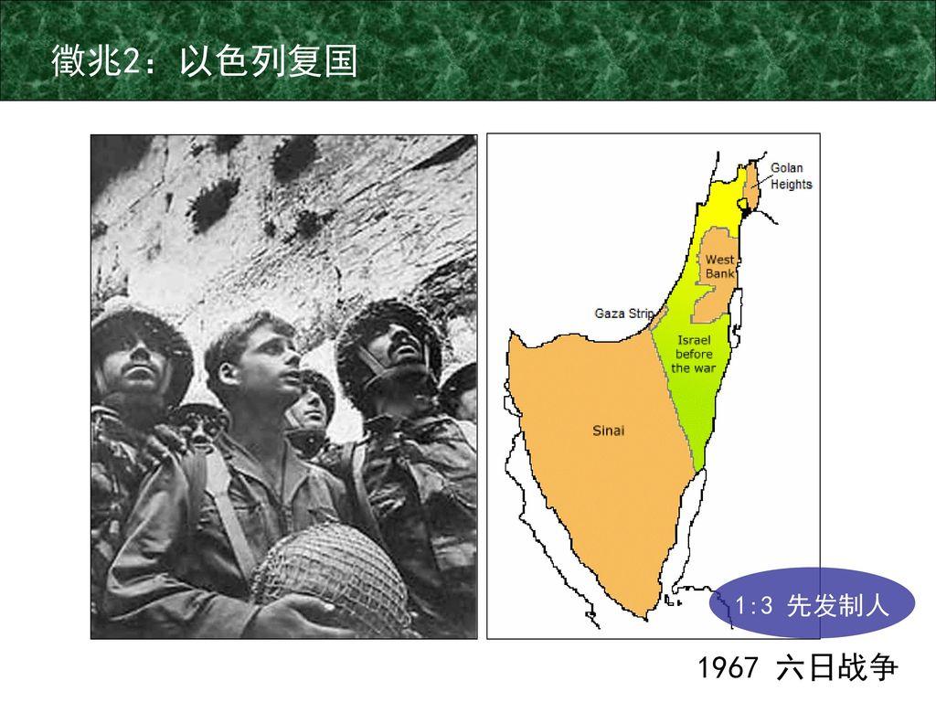 徵兆2:以色列复国 1:3 先发制人 1967 六日战争