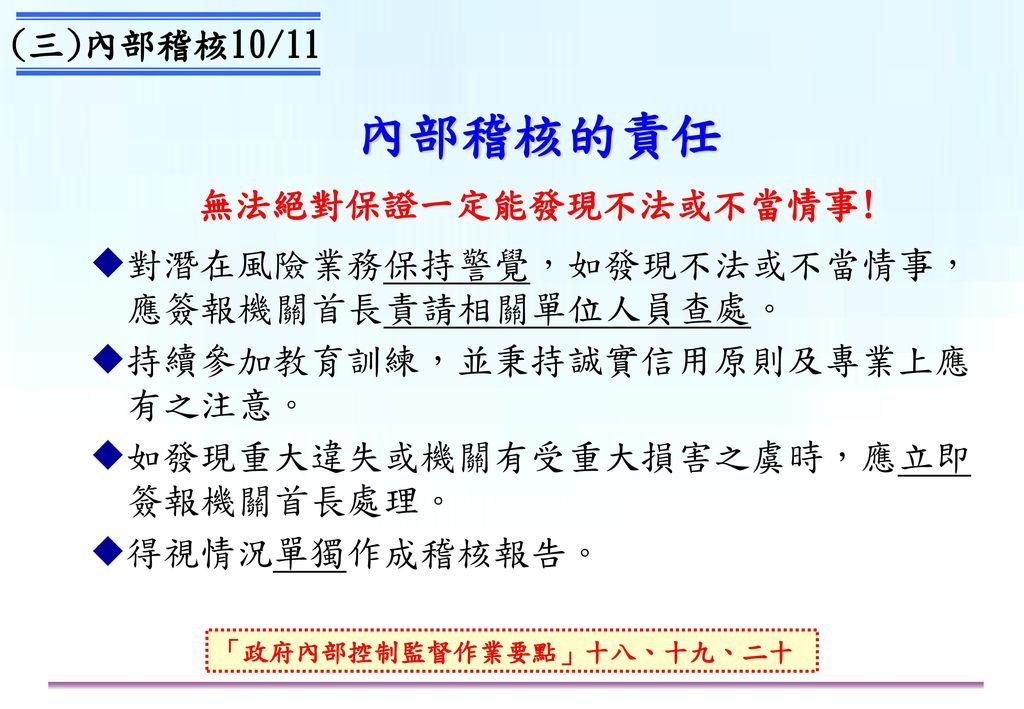 (三)內部稽核11/11 強化審計機關與內部稽核單位之協調合作