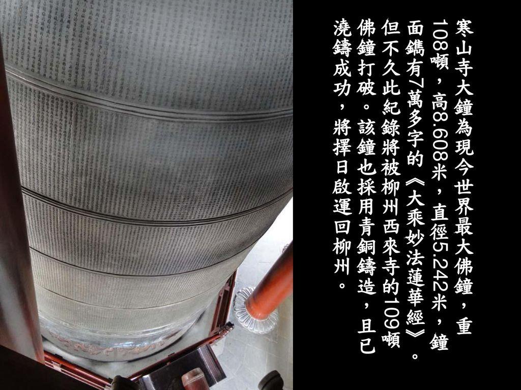 Hanshan Temple 寒山寺 配樂:禪院鐘聲 自動播放.