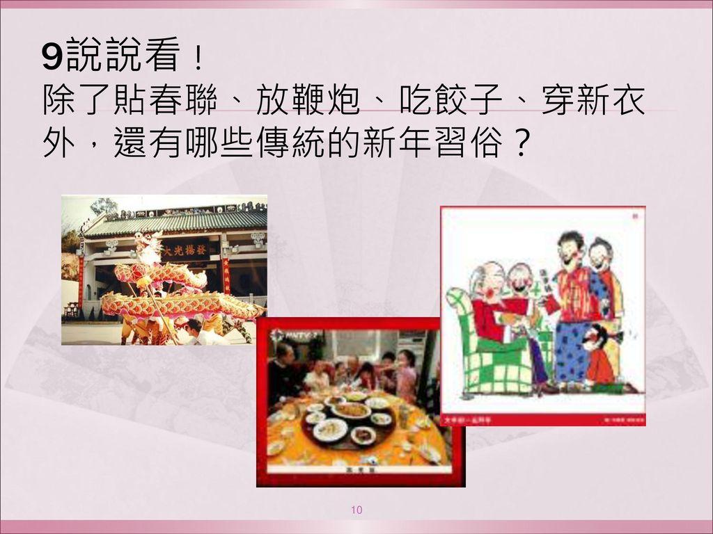 9說說看! 除了貼春聯、放鞭炮、吃餃子、穿新衣外,還有哪些傳統的新年習俗?