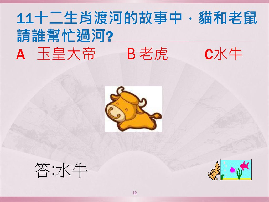 11十二生肖渡河的故事中,貓和老鼠請誰幫忙過河 A 玉皇大帝 B老虎 C水牛