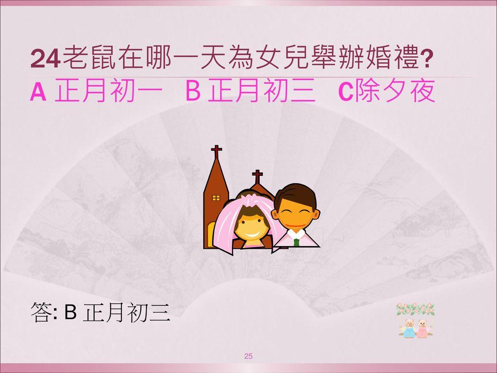 24老鼠在哪一天為女兒舉辦婚禮 A 正月初一 B正月初三 C除夕夜
