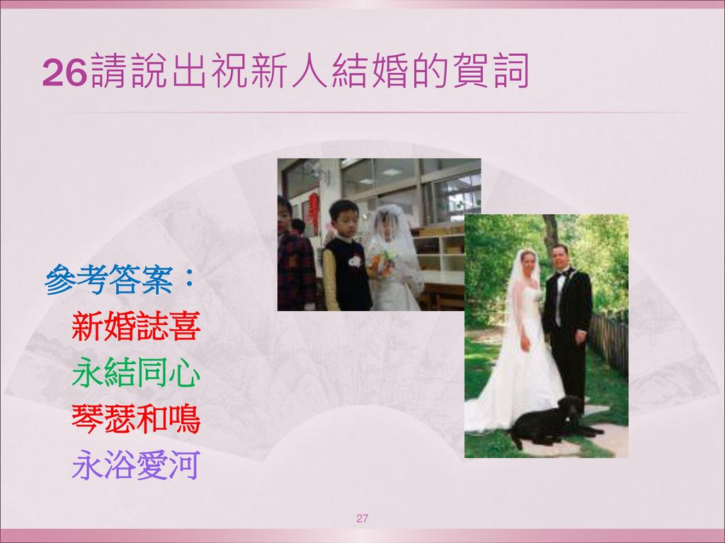 26請說出祝新人結婚的賀詞 參考答案: 新婚誌喜 永結同心 琴瑟和鳴 永浴愛河
