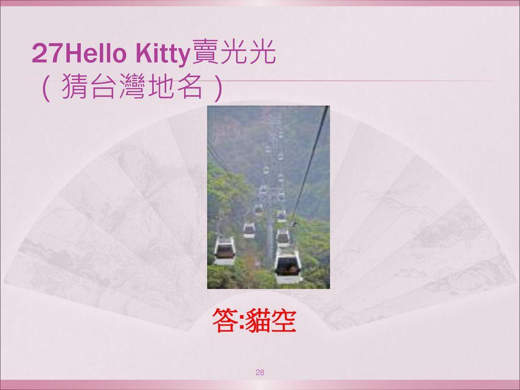 27Hello Kitty賣光光 (猜台灣地名)