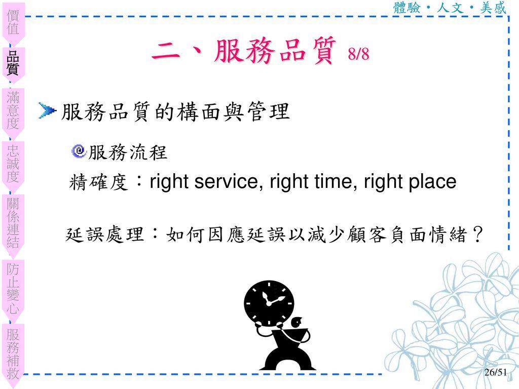 二、服務品質 8/8 服務品質的構面與管理 服務流程 精確度:right service, right time, right place