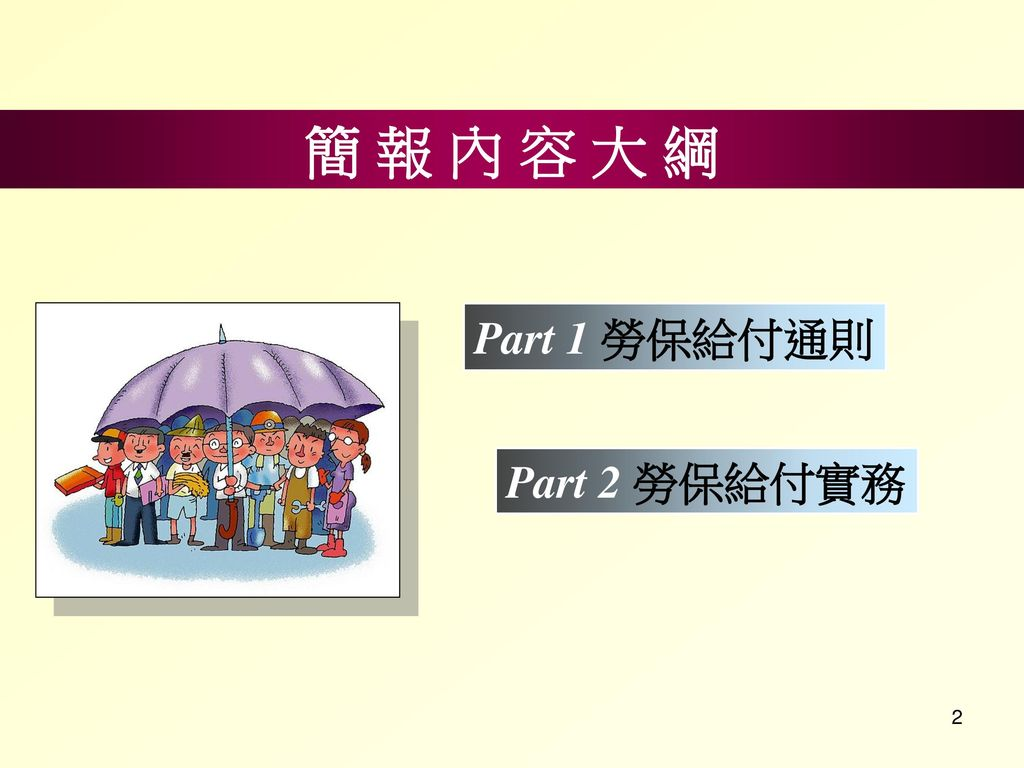 簡 報 內 容 大 綱 Part 1 勞保給付通則 Part 2 勞保給付實務