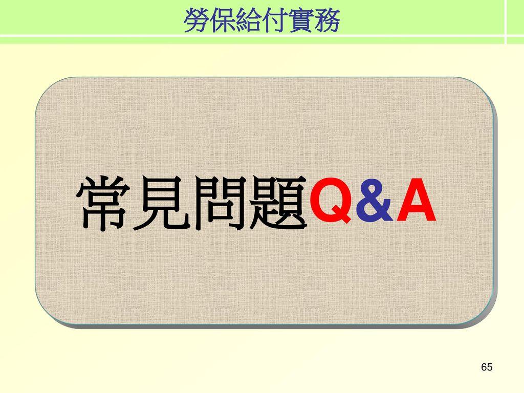 勞保給付實務 勞保給付實務 常見問題Q&A