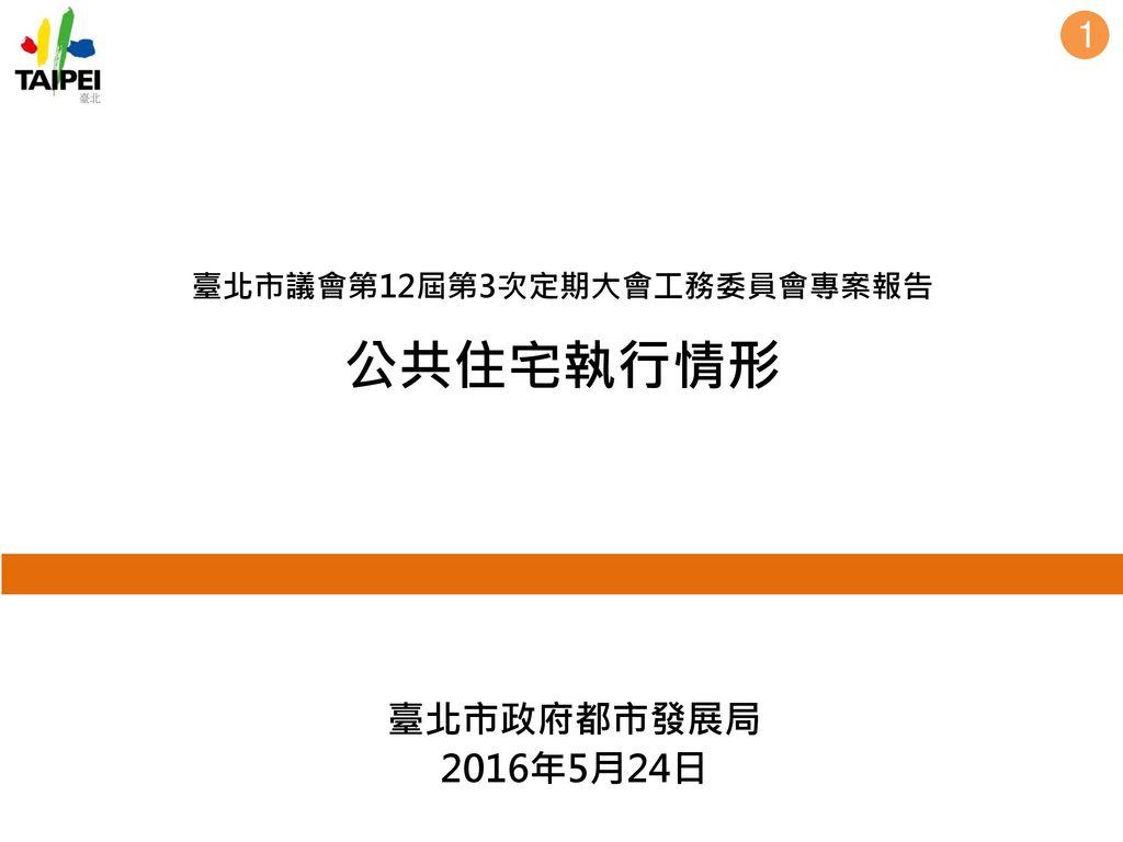 臺北市議會第12屆第3次定期大會工務委員會專案報告 公共住宅執行情形