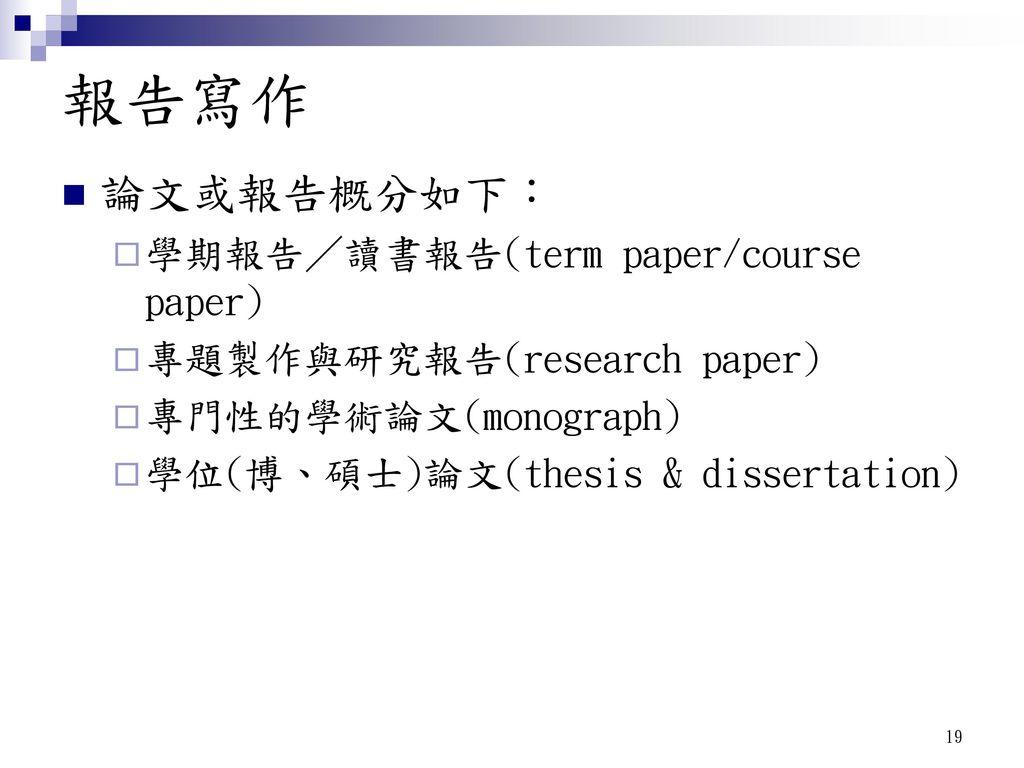 報告寫作 論文或報告概分如下: 學期報告/讀書報告(term paper/course paper)