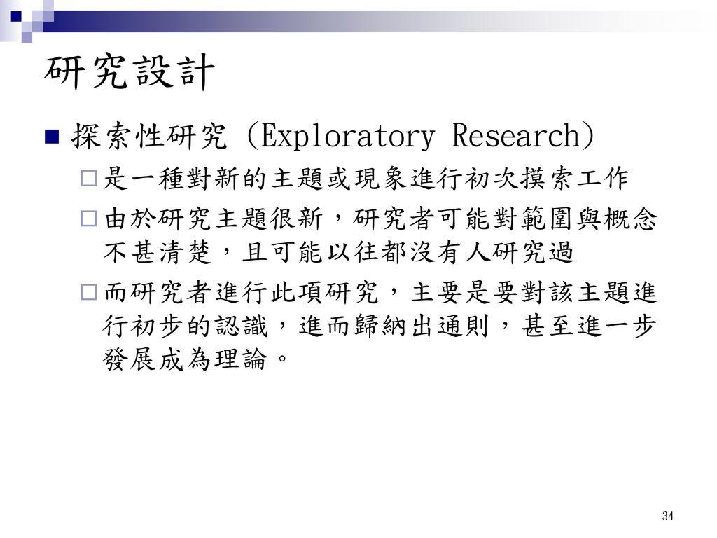 研究設計 探索性研究 (Exploratory Research) 是一種對新的主題或現象進行初次摸索工作