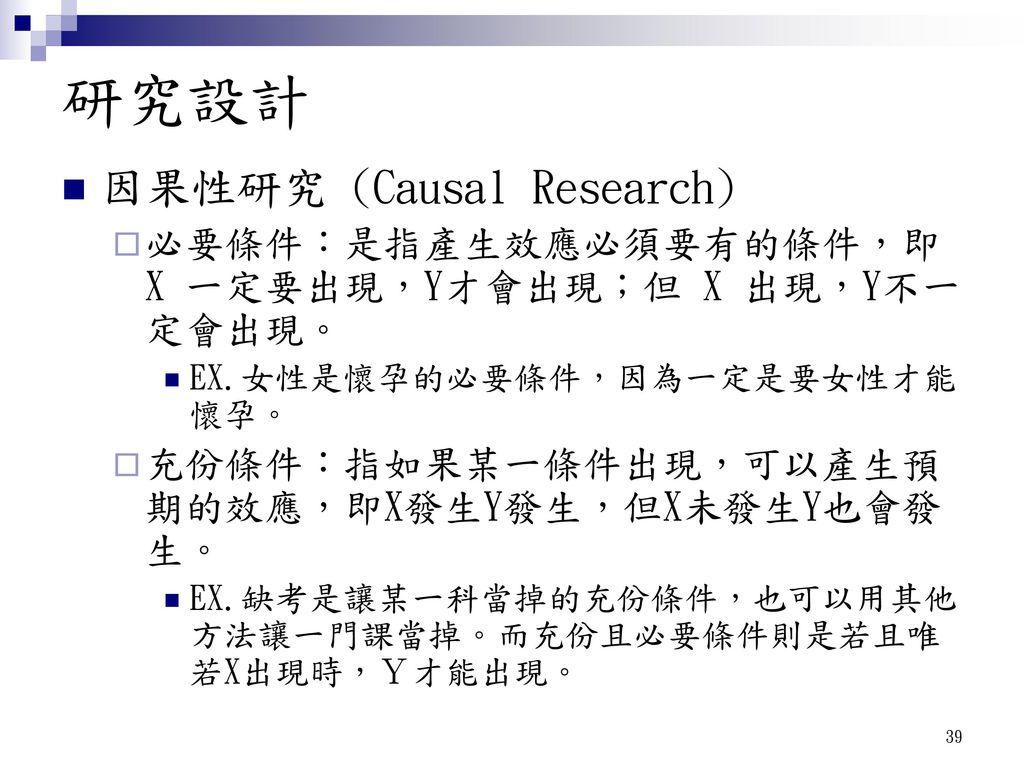 研究設計 因果性研究 (Causal Research)