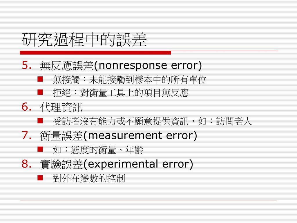 研究過程中的誤差 無反應誤差(nonresponse error) 代理資訊 衡量誤差(measurement error)