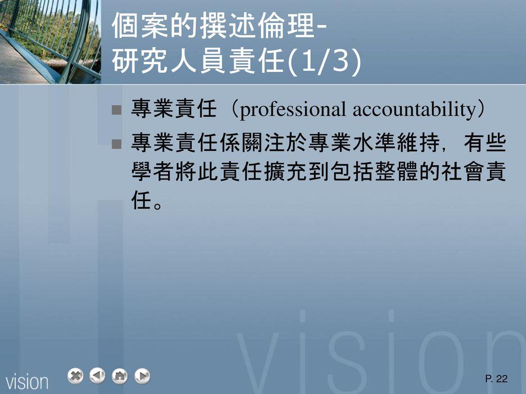 個案的撰述倫理- 研究人員責任(1/3) 專業責任(professional accountability)
