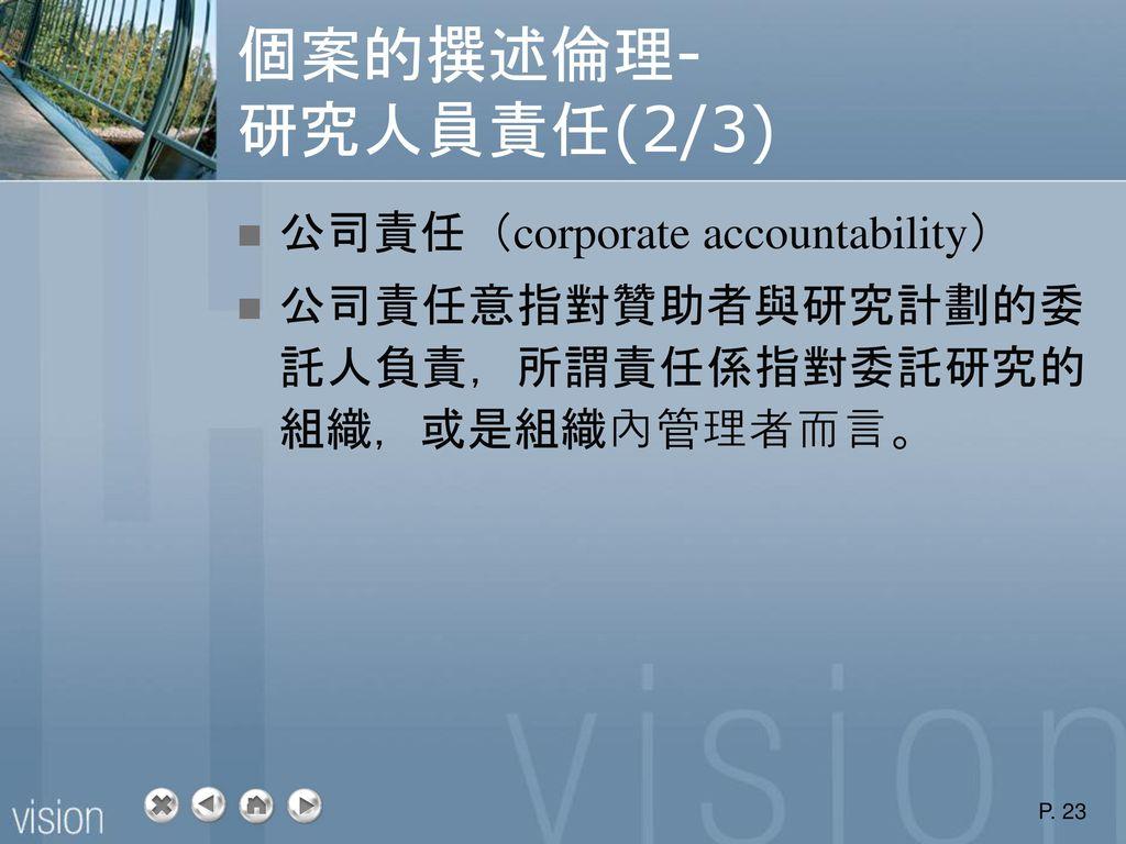 個案的撰述倫理- 研究人員責任(2/3) 公司責任(corporate accountability)