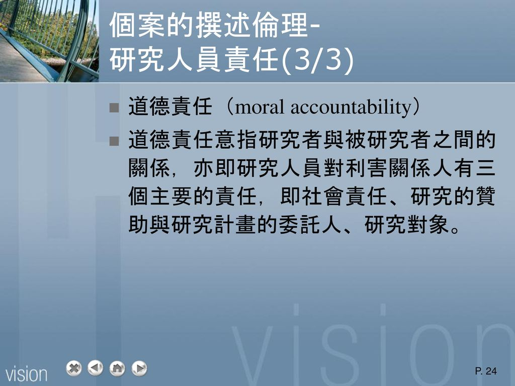 個案的撰述倫理- 研究人員責任(3/3) 道德責任(moral accountability)