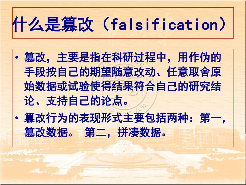 什么是篡改(falsification)