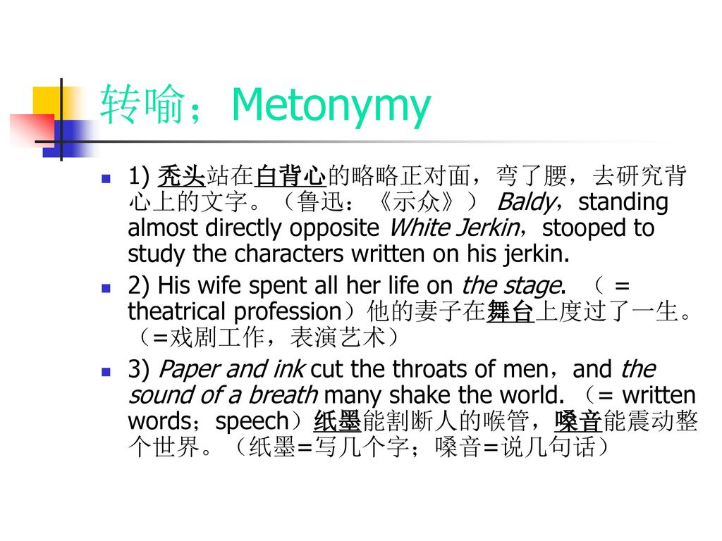 metonymy and euphemisms Examples of metaphor and metonymy were therefore seen as linguistic  are  not infrequently euphemistic (consider go to the toilet, sleep with.