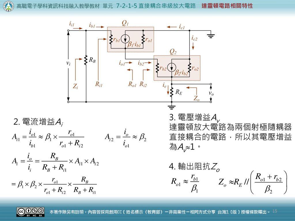 達靈頓放大電路為兩個射極隨耦器直接耦合的電路,所以其電壓增益為Av1。