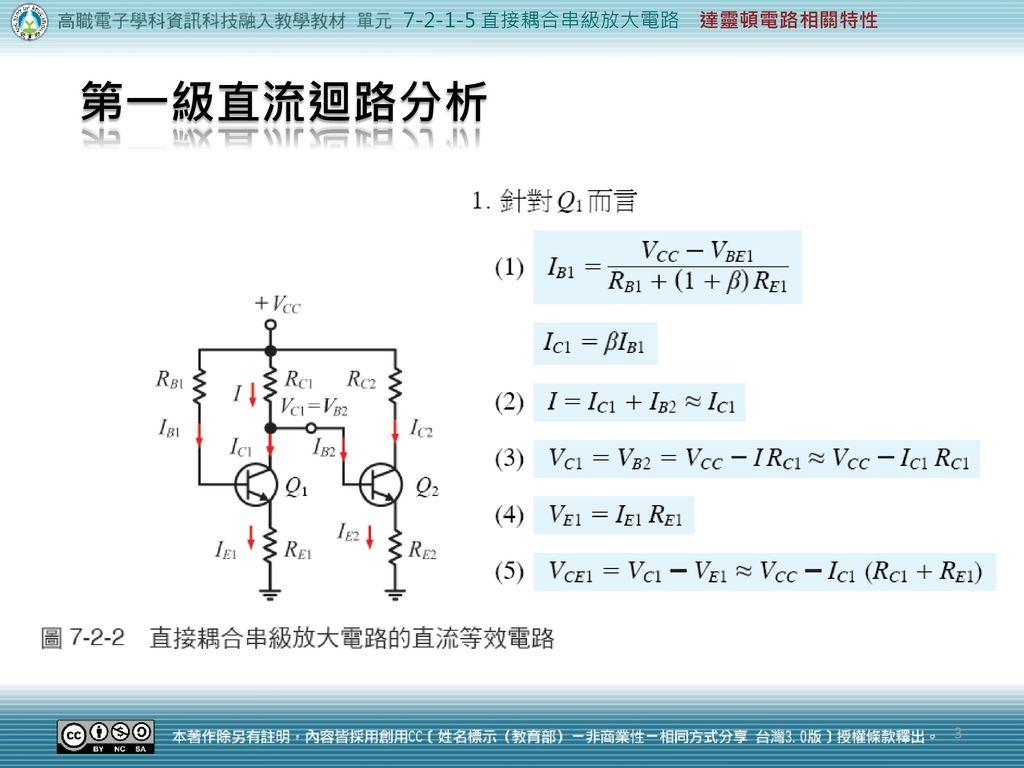 7-2-1-5 直接耦合串級放大電路 達靈頓電路相關特性