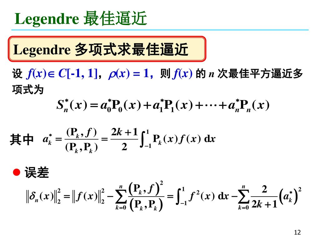 Legendre 最佳逼近 Legendre 多项式求最佳逼近 其中 误差