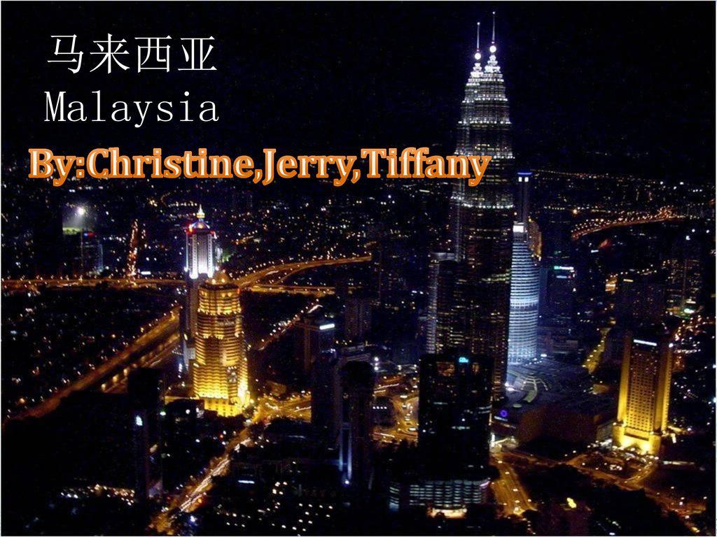 By:Christine,Jerry,Tiffany