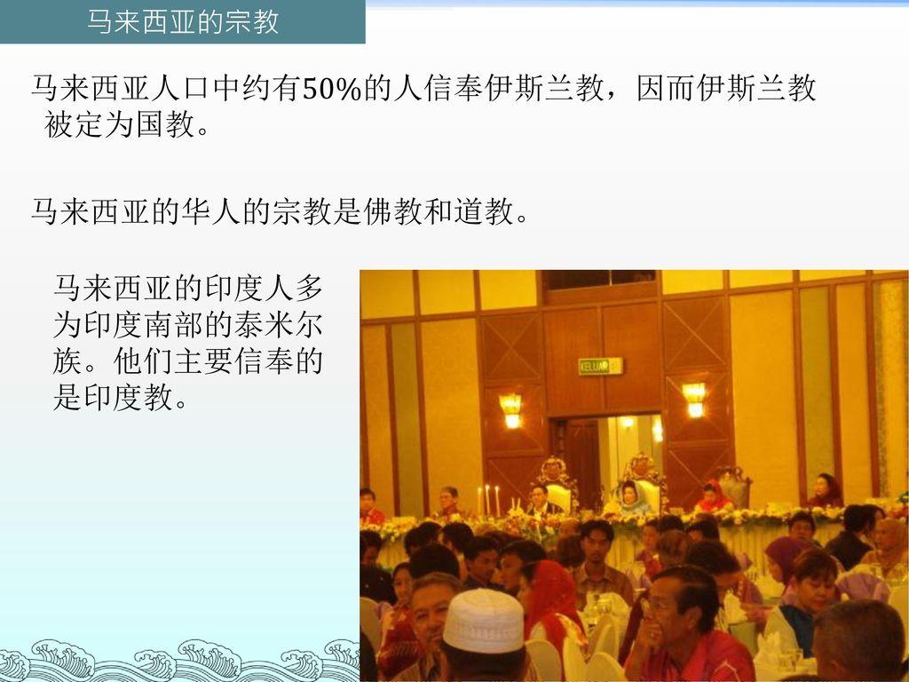 马来西亚人口中约有50%的人信奉伊斯兰教,因而伊斯兰教被定为国教。