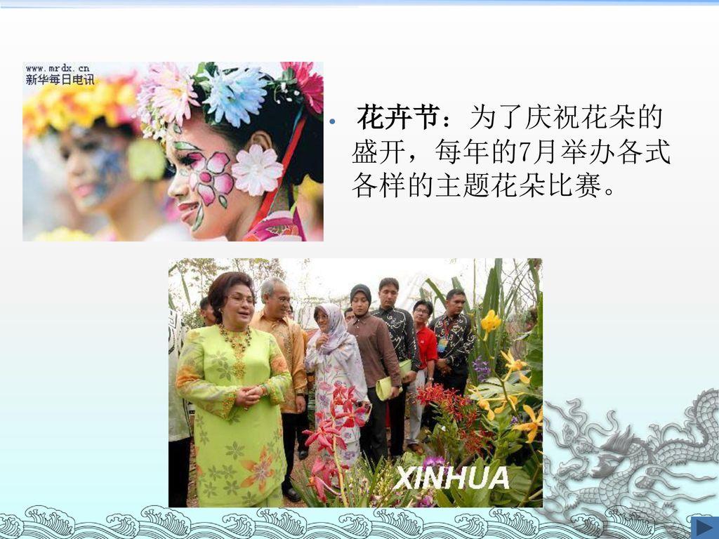 花卉节:为了庆祝花朵的盛开,每年的7月举办各式各样的主题花朵比赛。