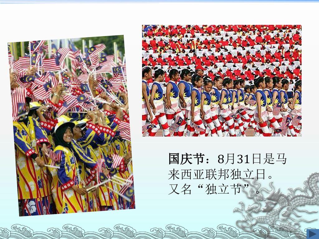 国庆节:8月31日是马来西亚联邦独立日。又名 独立节 。