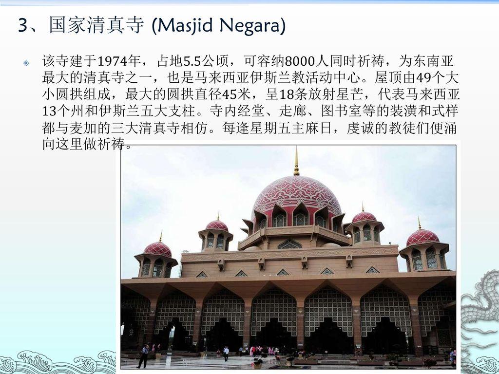 3、国家清真寺 (Masjid Negara)