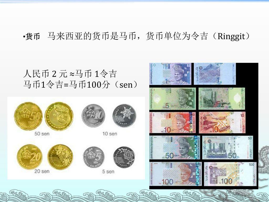货币 马来西亚的货币是马币,货币单位为令吉(Ringgit)