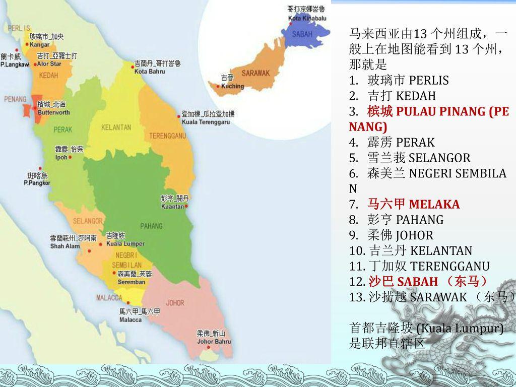 马来西亚由13 个州组成,一般上在地图能看到 13 个州,那就是